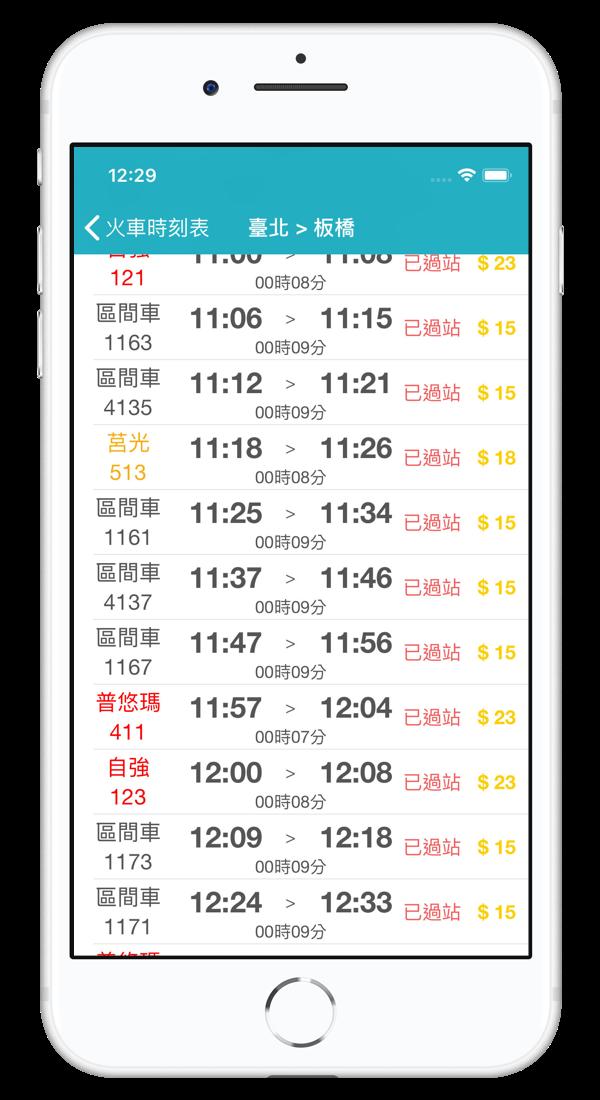火車時刻表App,票價、誤點資訊