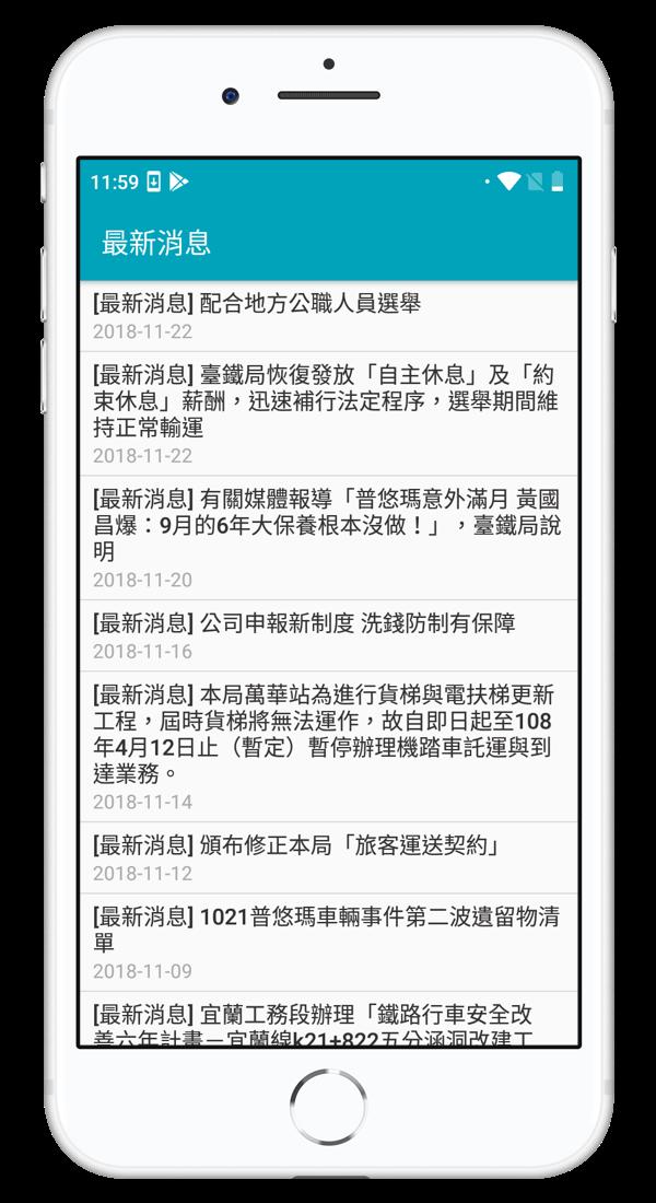火車時刻表App,台鐵最新消息